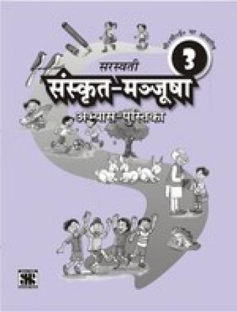 Sanskrit Manjusha Work Book-3