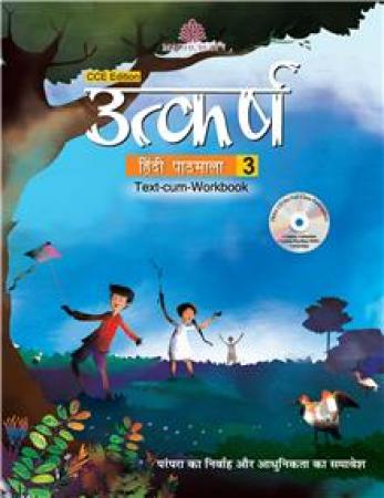 Utkarsh Hindi Pathmala Text Cum Workbook (CCE Edition)-3