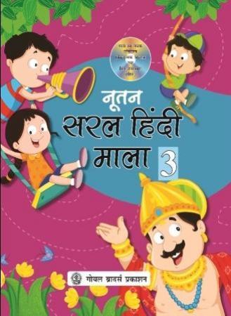 Nootan Saral Hindi Mala-3