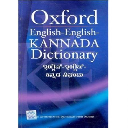 Oxford English-English-Kannada Dictionery