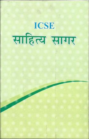 ICSE Sahitya Sagar A Collection of Short Stories & Poems - 9 & 10